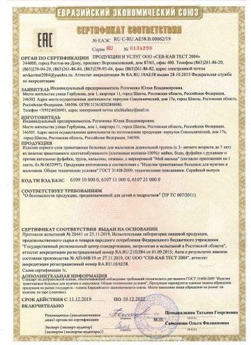 Сертификат 0006219