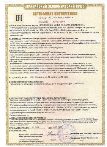 Сертификат 0006319
