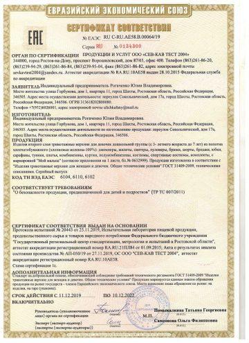Сертификат 0006419