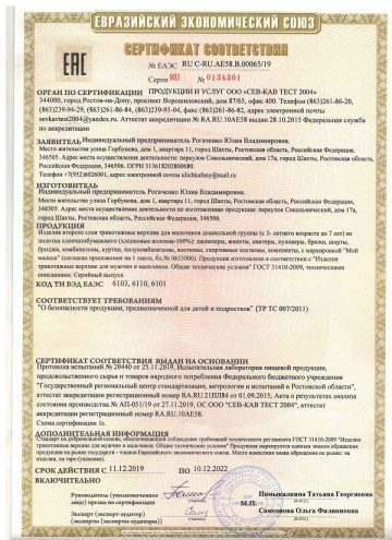 Сертификат 0006519